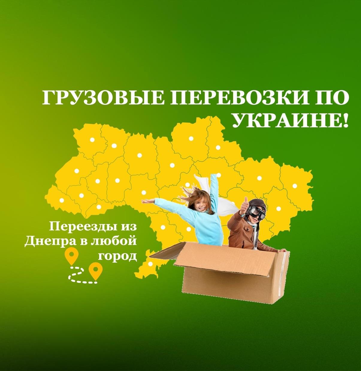 gruzoperevozki-po-ukraine