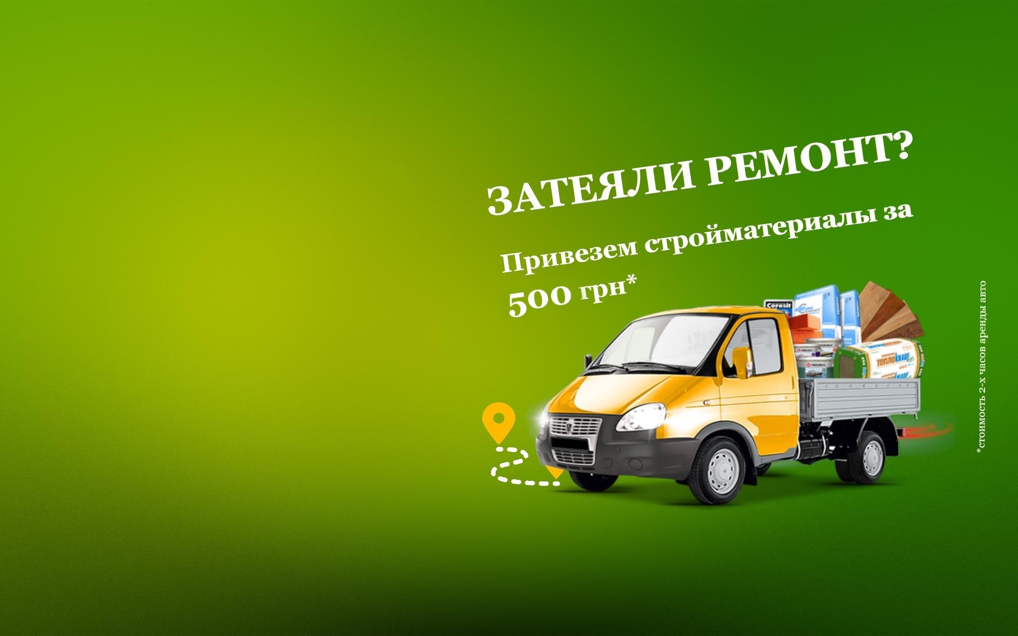 perevozka-stroymaterialov